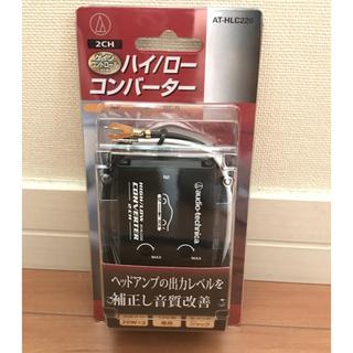 新品 ハイ/ローコンバーター 2ch AT-HLC220
