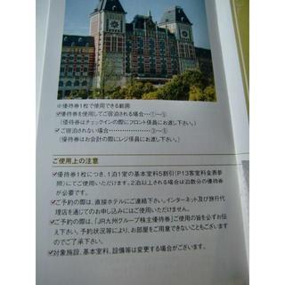 【ホテルオークラJRハウステンボス】 御宿泊1室基本室料5割引   1枚 (宿泊券)