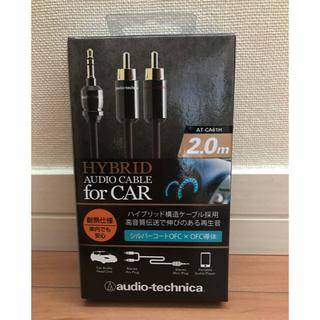オーディオテクニカ(audio-technica)の車載用 RCA-ミニジャック ケーブル 2m AT-CA61H/2.0(カーオーディオ)
