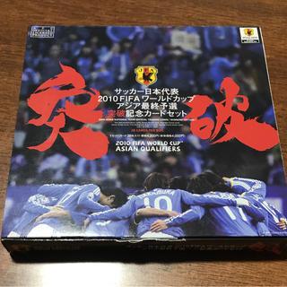 サッカー日本代表 2010FIFAワールドカップ アジア最終予選 突破記念カード(記念品/関連グッズ)