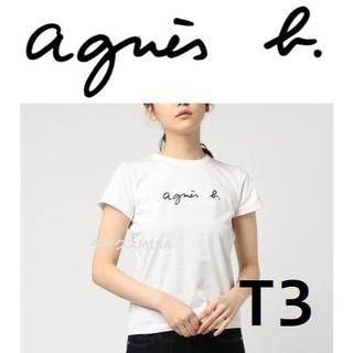 アニエスベー(agnes b.)の即発送★agnes b. アニエスベーロゴTシャツ アニエス·ベー白T 3(Tシャツ(半袖/袖なし))