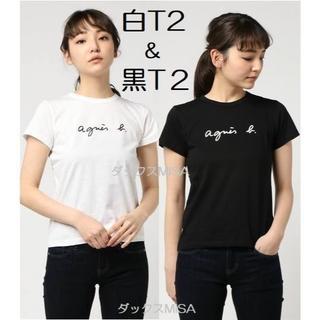アニエスベー(agnes b.)の即発送★アニエス・ベー★白T2&黒T2★ agnes b ロゴTシャツ(Tシャツ(半袖/袖なし))