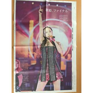安室奈美恵 琉球新報 地元誌 新聞 ①(印刷物)