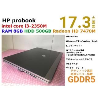 ヒューレットパッカード(HP)のノートパソコン(ノートPC)