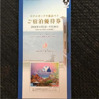 ディズニー(Disney)のホテルオークラ 優待券 優待 東京ベイ ホテル 宿泊 ディズニーリゾート 割引券(宿泊券)