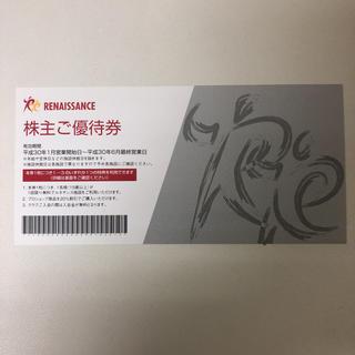ルネサンス株主優待券 1枚(フィットネスクラブ)