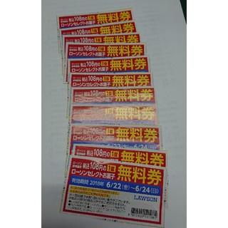 ローソンセレクトお菓子 108円 無料券 11枚(1,188円分)(フード/ドリンク券)