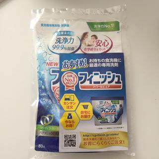 食洗機用洗剤 フィニッシュ 80g(洗剤/柔軟剤)