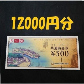 リンガーハット(リンガーハット)の12000円分 リンガーハットグループ共通商品券 浜勝(レストラン/食事券)