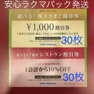 60枚◇西武HD◇選べる株主さまご優待券30枚プリンスレストラン割引券30枚(その他)