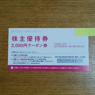 バロックジャパンリミテッド 株主優待券(ショッピング)
