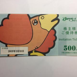 すかいらーく 3000円分 株主優待券(レストラン/食事券)