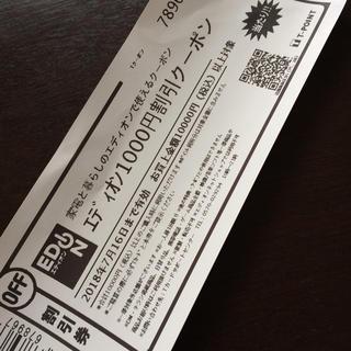 ♡EDION♡  エディオン1000円割引クーポン(ショッピング)