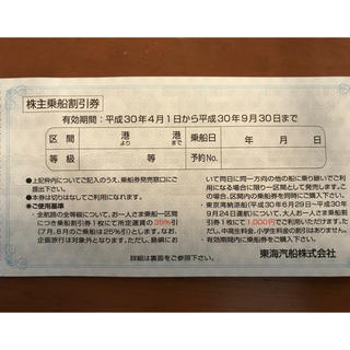 東海汽船 株主優待券 1枚(その他)