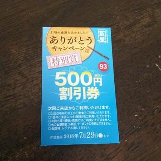 藍屋クーポン(レストラン/食事券)