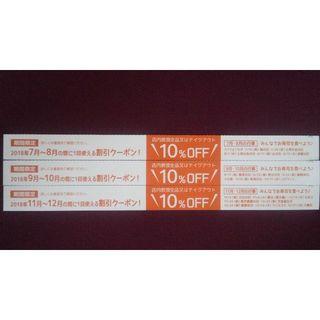 元気寿司、魚べい、千両 割引券(10%OFF)(レストラン/食事券)