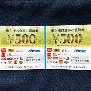 ゼンショー 株主優待5000円分(レストラン/食事券)