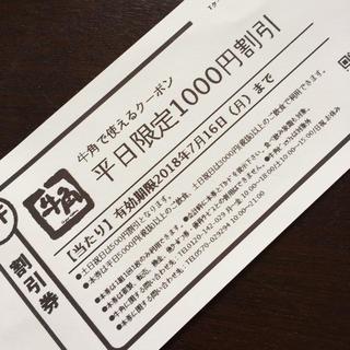 ♡牛角♡ 平日限定1000円割引クーポン(レストラン/食事券)
