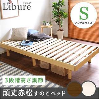 3段階高さ調整付きすのこベッド (シングル) レッドパイン無垢材 フレームのみ(すのこベッド)