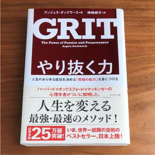 ダイヤモンドシャ(ダイヤモンド社)のGRIT やり抜く力 人生のあらゆる成功を決める「究極の能力」を身につける(ビジネス/経済)