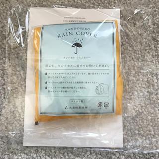 ツチヤカバンセイゾウジョ(土屋鞄製造所)の土屋鞄 ランドセル レインカバー(ランドセル)