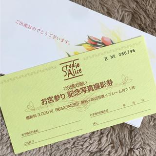 【スタジオアリス】お宮参り記念写真撮影券(お宮参り用品)