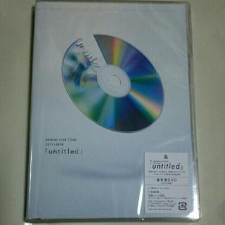 アラシ(嵐)の嵐 untitled LIVE DVD 通常盤 新品(ミュージック)