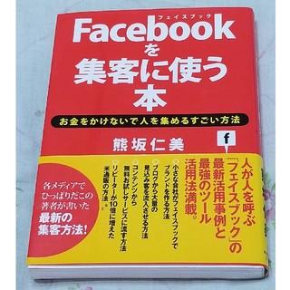 ダイヤモンドシャ(ダイヤモンド社)のFacebookを集客に使う本(ビジネス/経済)