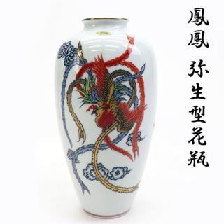 有田焼 鳳鳳 弥生型花瓶(花瓶)