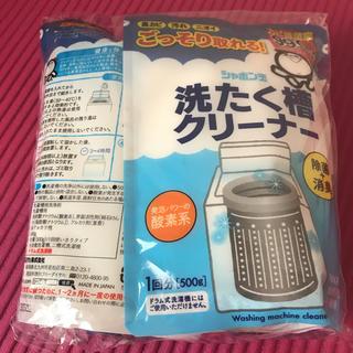 シャボン玉 洗濯槽クリーナー3個セット(洗剤/柔軟剤)