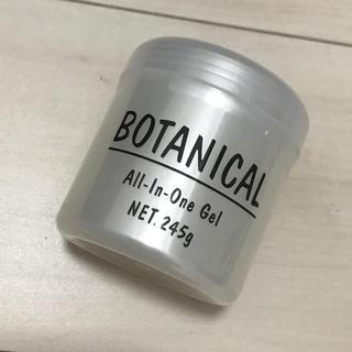 ボタニスト(BOTANIST)のBOTANICAL オールインワン (オールインワン化粧品)