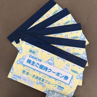 第一交通 株主優待券 5,000円分(その他)