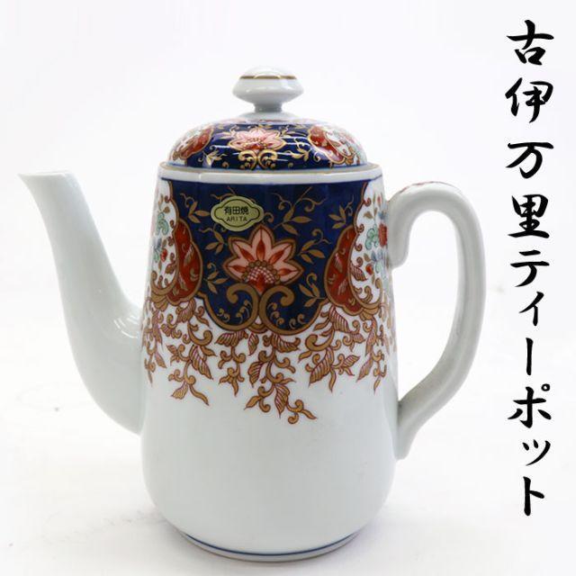 有田焼 古伊万里ティーポット インテリア/住まい/日用品のキッチン/食器(その他)の商品写真