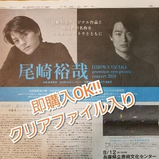 読売新聞❤️尾崎裕哉さん(印刷物)