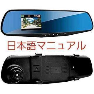【人気急騰中!】広角ミラー型ドライブレコーダー(車内アクセサリ)