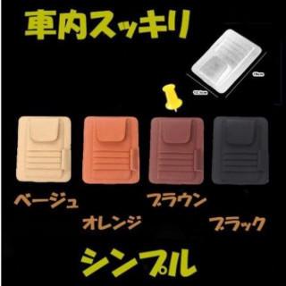 カー用品 車内 便利 ブラウン サングラスホルダー カードホルダー 収納(車内アクセサリ)