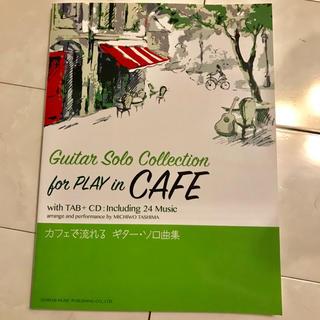 CDで覚える カフェで流れるギター・ソロ曲集 譜面 スコア ソロギター アコギ(アコースティックギター)