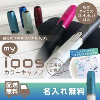 名入れアイコスキャップ iQOS【正規品】(タバコグッズ)