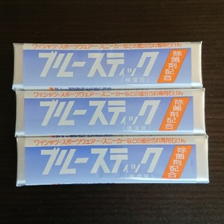 《ブルースティック☆3本セット》(洗剤/柔軟剤)
