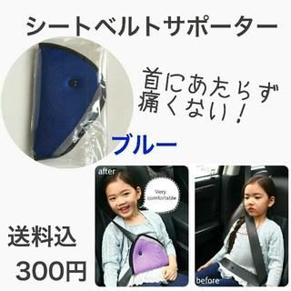 痛くないよ!シートベルト サポーター キッズ用 カー用品  全3色  300円(車内アクセサリ)