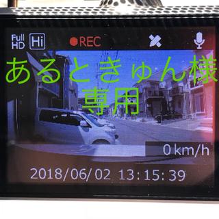 ドライブレコーダー  コムテック HDR-251GH 駐車監視モード(レーダー探知機)