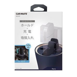 ネイビー★カーメイト 車用灰皿 iQOS専用ホルダー 充電・吸殻入れ(車内アクセサリ)