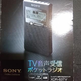 ソニー(SONY)のXDR-63TV(ラジオ)