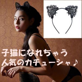 新品・激安!カチューシャ 猫耳 黒 レース ヘアバンド(カチューシャ)
