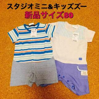 スタジオミニ(STUDIO MINI)の新品★スタジオミニ&キッズズー ロンパース 二枚セット サイズ80(ロンパース)
