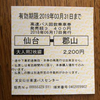 仙台ー郡山 高速バス乗車券 1枚(その他)