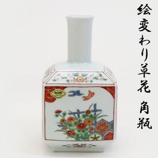 有田焼 絵変わり草花 角瓶(置物)