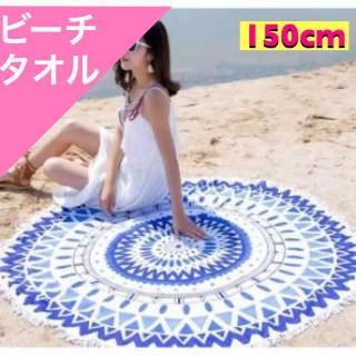 【完売します!】夏 アイテム ビーチ タオル 150cm(その他)