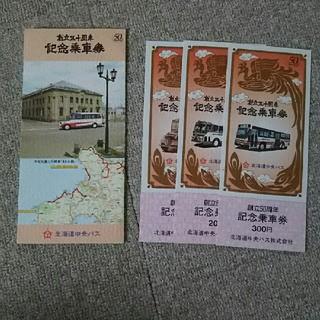 北海道中央バス 記念乗車券(その他)