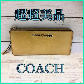 コーチ(COACH)の可愛いお財布❤️ コーチ COACH 長財布 ジッピー  大容量 美品 可愛い(財布)